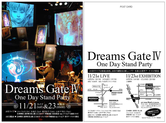 Dream Gate IV DM